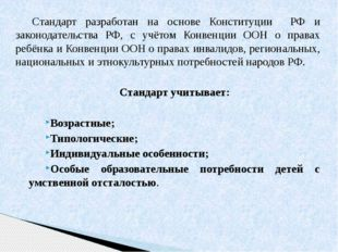 Стандарт разработан на основе Конституции  РФ и законодательства РФ, с учётом