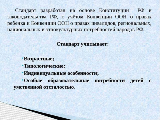 Стандарт разработан на основе Конституции  РФ и законодательства РФ, с учётом...