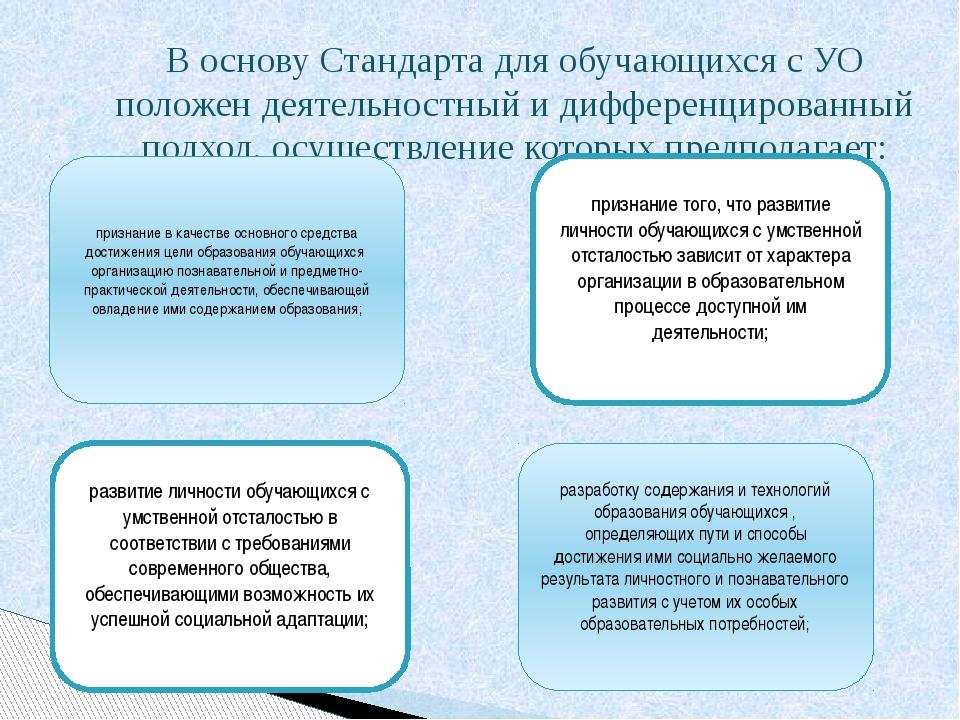 В основу Стандарта для обучающихся с УО положен деятельностный и дифференциро...