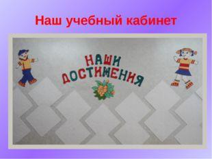 Наш учебный кабинет
