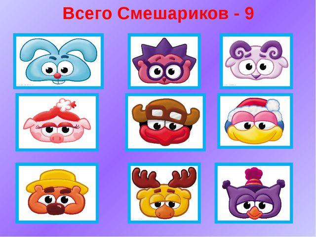 Всего Смешариков - 9