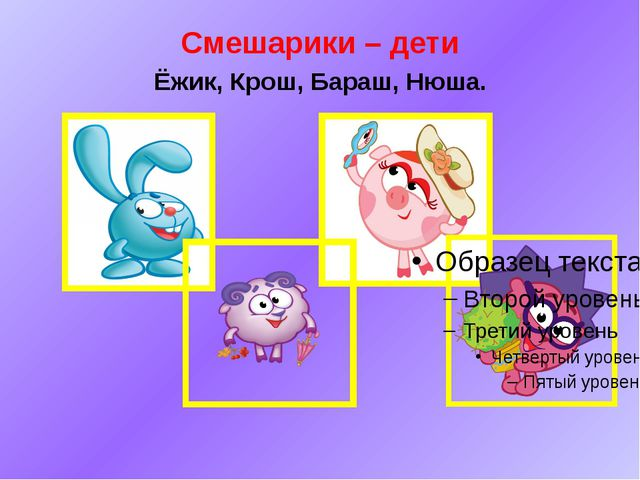 Смешарики – дети Ёжик, Крош, Бараш, Нюша.