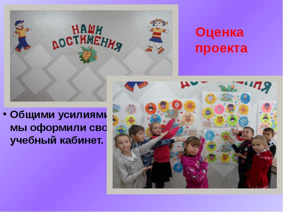 Оценка проекта Общими усилиями мы оформили свой учебный кабинет.