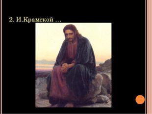 2. И.Крамской …