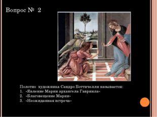 Полотно художника Сандро Боттичелли называется: «Явление Марии архангела Гавр