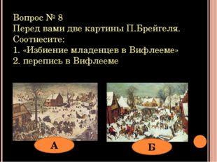 Вопрос № 8 Перед вами две картины П.Брейгеля. Соотнесите: 1. «Избиение младен