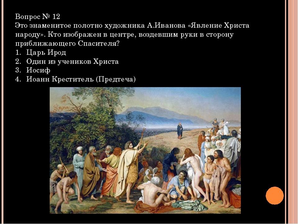 Вопрос № 12 Это знаменитое полотно художника А.Иванова «Явление Христа народу...