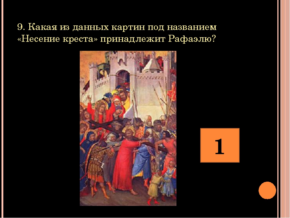 9. Какая из данных картин под названием «Несение креста» принадлежит Рафаэлю? 1