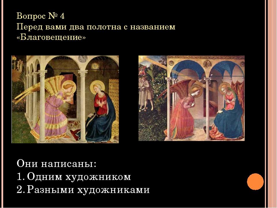 Вопрос № 4 Перед вами два полотна с названием «Благовещение» Они написаны: Од...