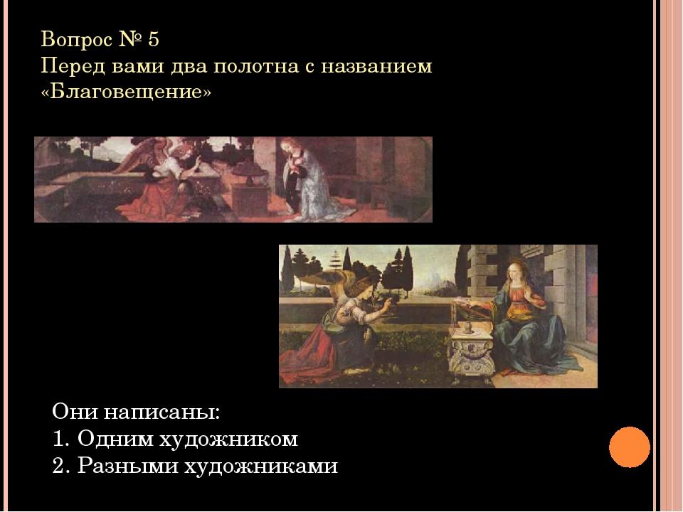 Вопрос № 5 Перед вами два полотна с названием «Благовещение» Они написаны: Од...