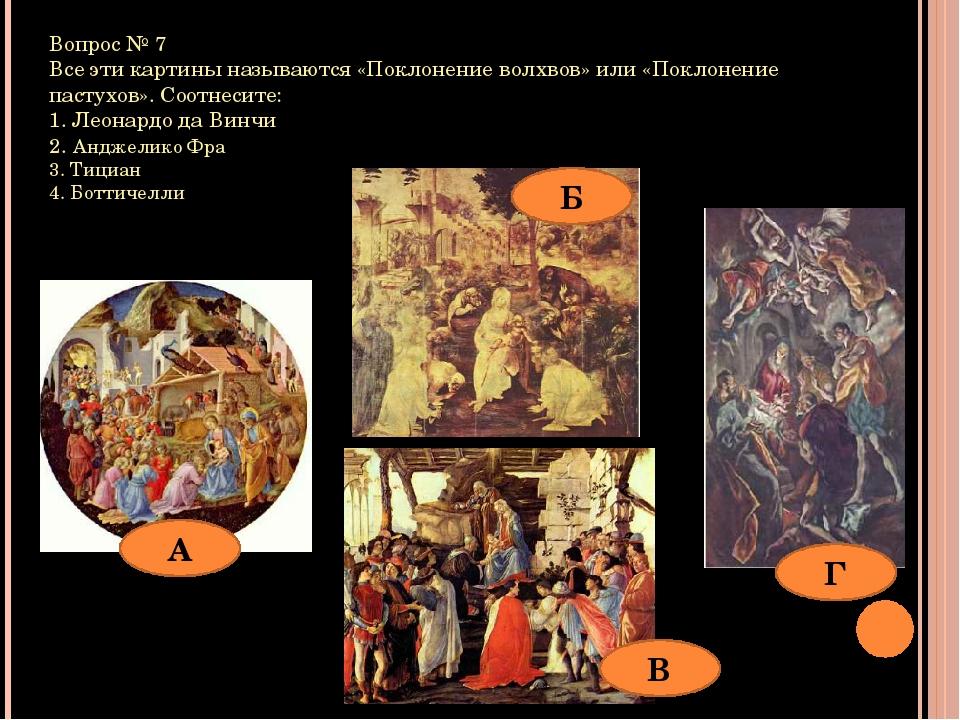 Вопрос № 7 Все эти картины называются «Поклонение волхвов» или «Поклонение па...