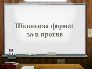 Школьная форма: за и против