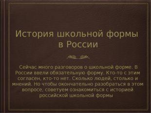 История школьной формы в России Сейчас много разговоров о школьной форме. В Р