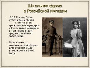 Школьная форма в Российской империи В 1834 году была утверждена общая система