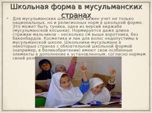 Школьная форма в мусульманских странах Для мусульманских школьников важен уче