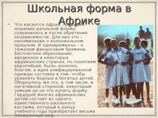 Школьная форма в Африке Что касается Африки, традиция ношения школьной формы