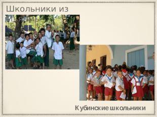 Школьники из Мьянмы Кубинские школьники