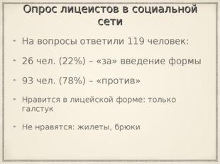 Опрос лицеистов в социальной сети На вопросы ответили 119 человек: 26 чел. (2