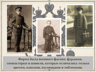 Форма была военного фасона: фуражки, гимнастерки и шинели, которые отличалис