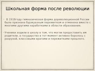 Школьная форма после революции В 1918году гимназическая форма дореволюционной