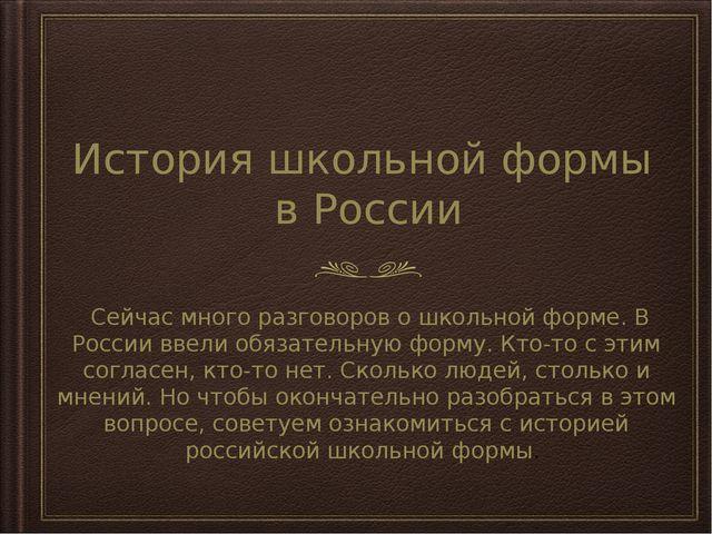 История школьной формы в России Сейчас много разговоров о школьной форме. В Р...