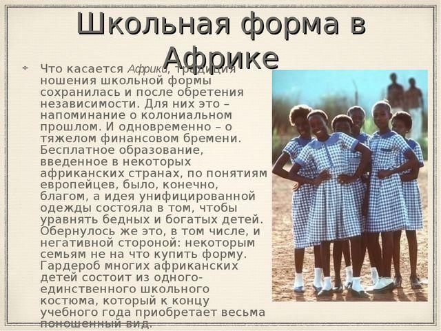 Школьная форма в Африке Что касается Африки, традиция ношения школьной формы...