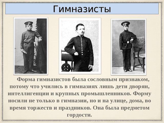 Гимназисты Форма гимназистов была сословным признаком, потому что учились в г...