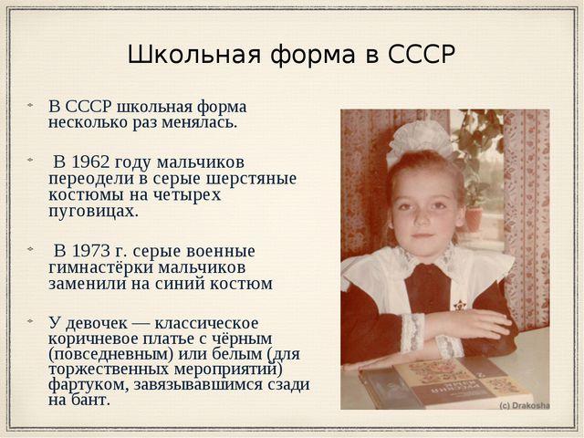 Школьная форма в СССР В СССР школьная форма несколько раз менялась. В 1962 го...