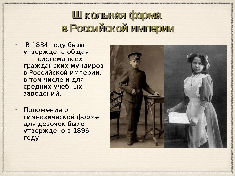 Школьная форма в Российской империи В 1834 году была утверждена общая система...