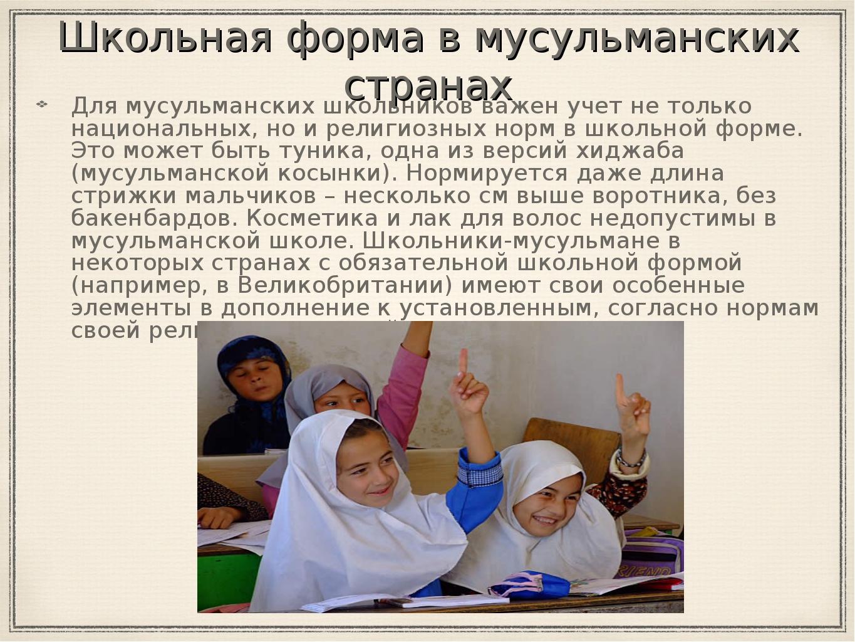 Школьная форма в мусульманских странах Для мусульманских школьников важен уче...