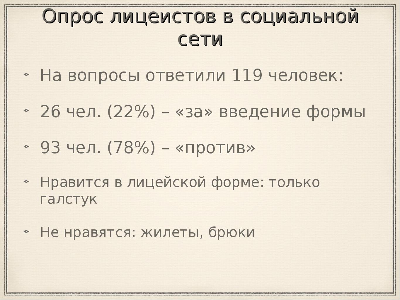 Опрос лицеистов в социальной сети На вопросы ответили 119 человек: 26 чел. (2...