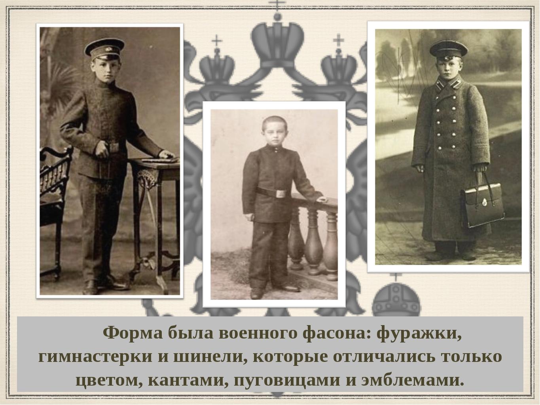 Форма была военного фасона: фуражки, гимнастерки и шинели, которые отличалис...