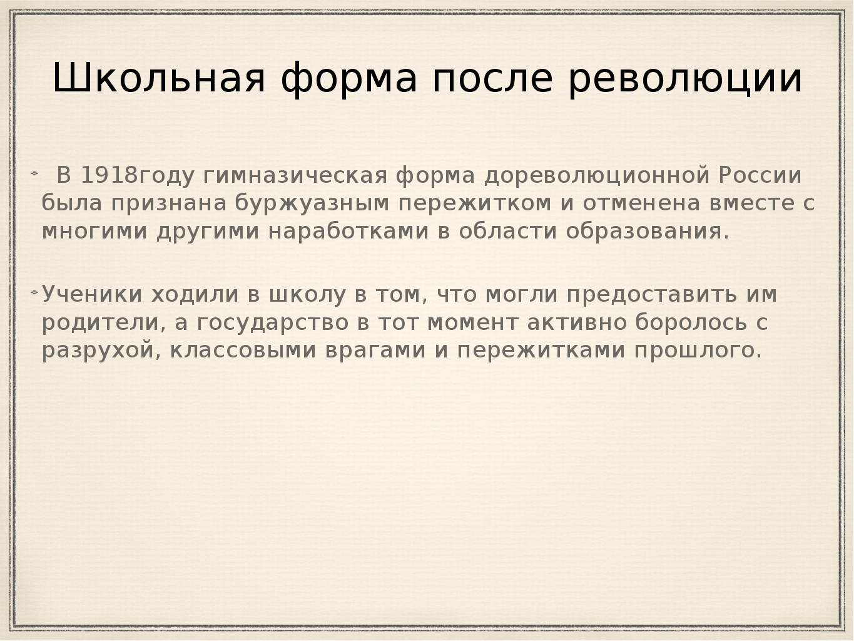 Школьная форма после революции В 1918году гимназическая форма дореволюционной...