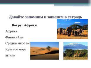Давайте запомним и запишем в тетрадь Вокруг Африки Африка Финикийцы Средиземн