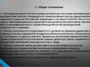 1. Общие положения 1.1. Настоящая должностная инструкция разработана на основ