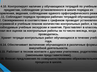 4.10. Контролирует наличие у обучающихся тетрадей по учебным предметам, соблю