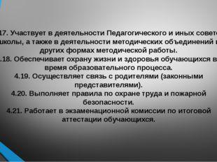 4.17. Участвует в деятельности Педагогического и иных советов школы, а также