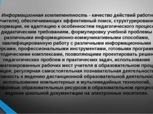 3.2. Информационная компетентность - качество действий работника (учителя), о