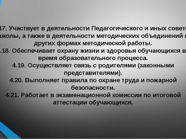 4.17. Участвует в деятельности Педагогического и иных советов школы, а также...