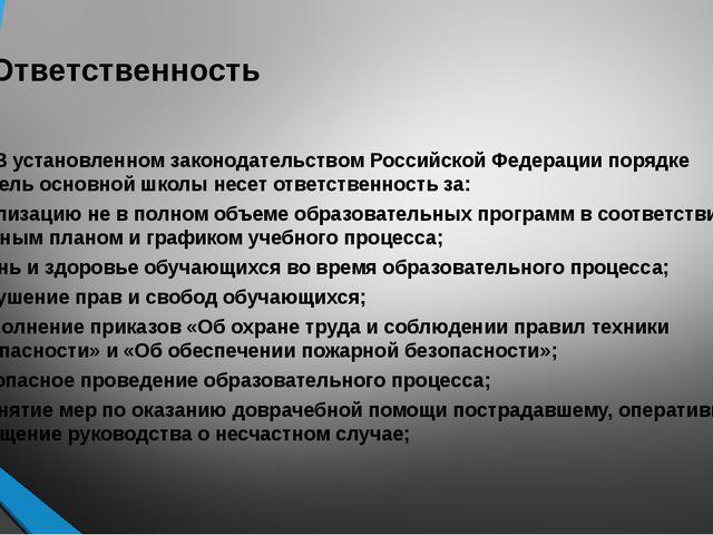 6. Ответственность 6.1. В установленном законодательством Российской Федераци...