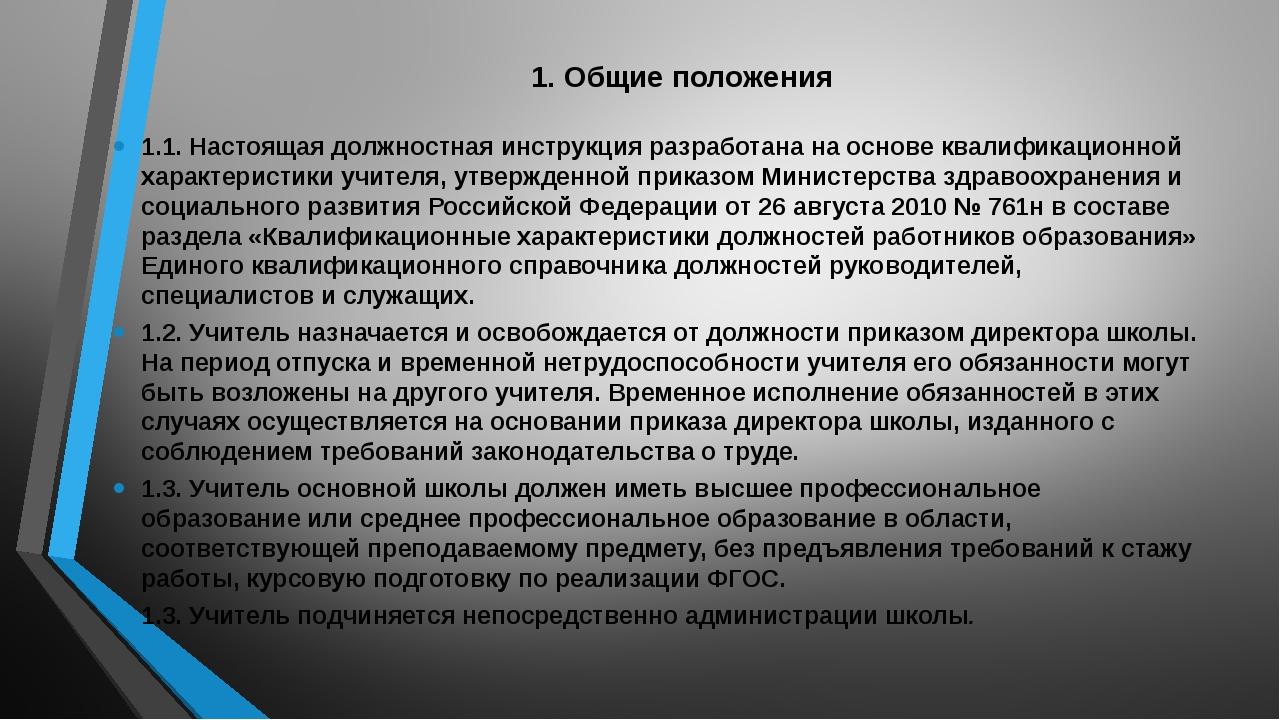 1. Общие положения 1.1. Настоящая должностная инструкция разработана на основ...