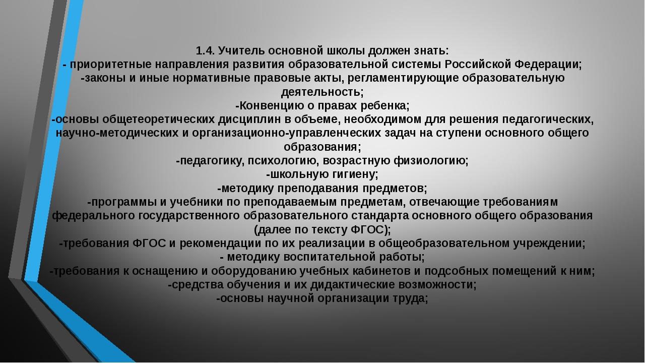 1.4. Учитель основной школы должен знать: - приоритетные направления развития...