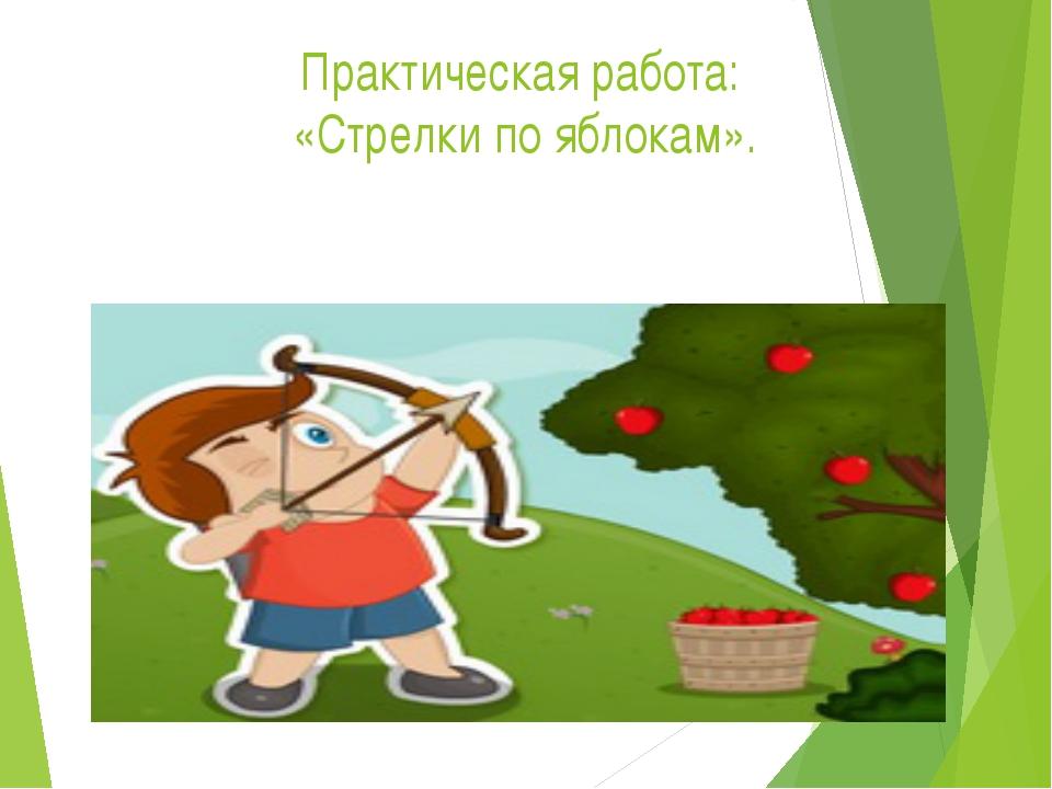 Практическая работа: «Стрелки по яблокам».