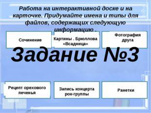 Задание №3 Работа на интерактивной доске и на карточке. Придумайте имена и т