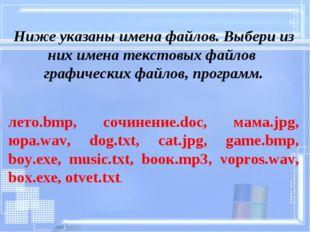 Ниже указаны имена файлов. Выбери из них имена текстовых файлов графических ф