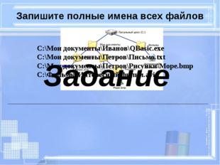 Запишите полные имена всех файлов C:\Мои документы\Иванов\QBasic.exe C:\Мои д