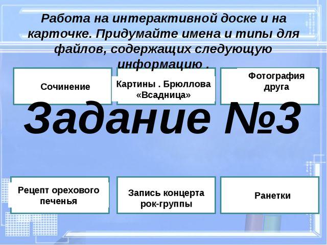 Задание №3 Работа на интерактивной доске и на карточке. Придумайте имена и т...