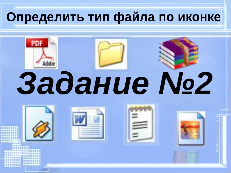Определить тип файла по иконке Задание №2