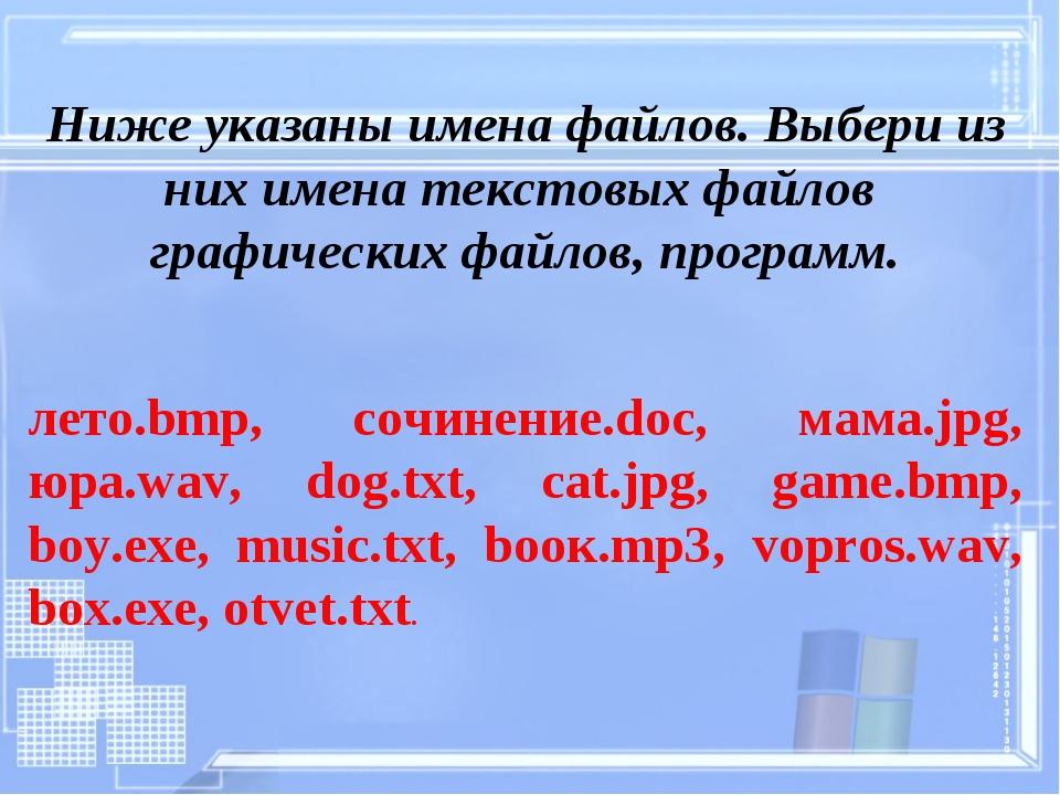 Ниже указаны имена файлов. Выбери из них имена текстовых файлов графических ф...