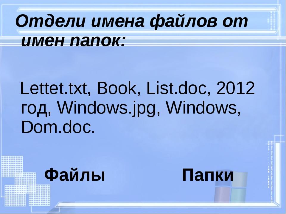 Отдели имена файлов от имен папок: Lettet.txt, Book, List.doc, 2012 год, Win...